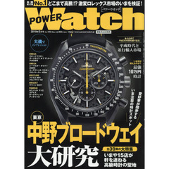 POWER Watch 2019年5月号