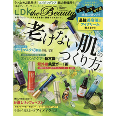LDK the Beauty 2019年7月号増刊 LDK the Beauty mini
