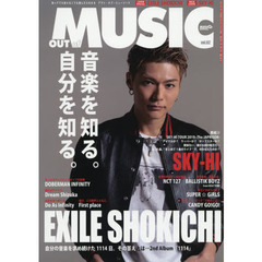 GIGS (ギグス) 増刊 MUSIQ? SPECIAL OUT of MUSIC (62) 2019年7月号