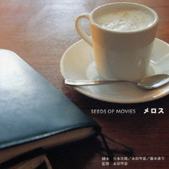 SEEDS OF MOVIES メロス