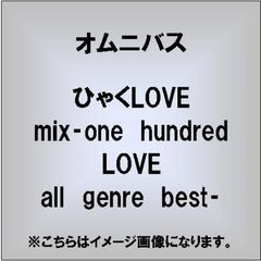 ひゃくLOVE mix -one hundred LOVE all genre best-
