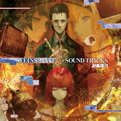 「STEINS GATE 0 SOUND TRACKS」-完全版-