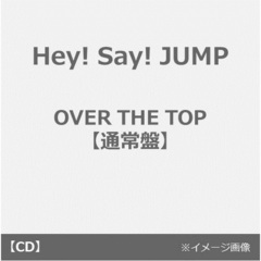 Hey! Say! JUMP/OVER THE TOP【通常盤/CD】(外付特典:オリジナル・ポスターC付き)