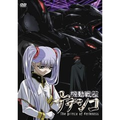 機動戦艦ナデシコ -The prince of darkness-(DVD)