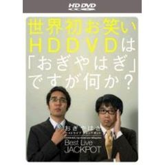 おぎやはぎ BEST LIVE 『JACK POT』(HD-DVD)
