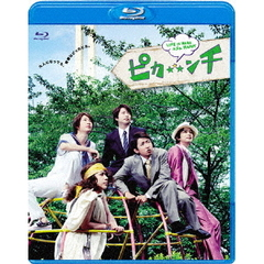 ピカ☆★☆ンチ LIFE IS HARD たぶん HAPPY<通常版>(Blu-ray)