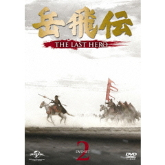 岳飛伝 -THE LAST HERO- DVD-SET 2
