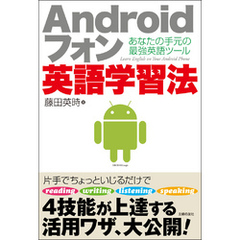 Androidフォン英語学習法