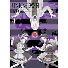 UNKNOWN 4巻
