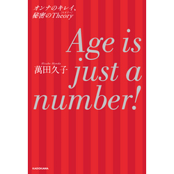 Age is just a number! オンナのキレイ、秘密のTheory