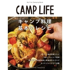 CAMP LIFE Spring&Summer Issue 2019