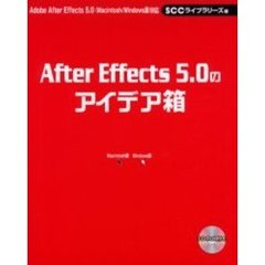 After Effects 5.0のアイデア箱