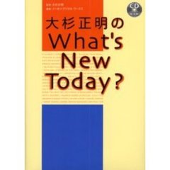 大杉正明のWhat's New Today? (CD book)