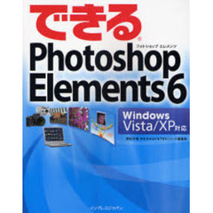 できるPhotoshop Elements 6