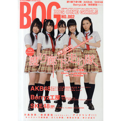 BOG BIG ONE GIRLS NO.002