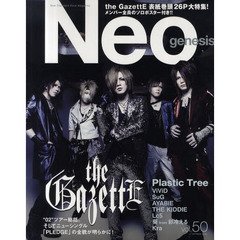 Neo genesis New Standard Rock Magazine vol.50