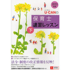 U-CANの保育士速習レッスン 2011年版下