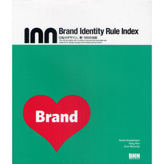 Brand Identity Rule Index CI&VIデザイン、新・100の法則