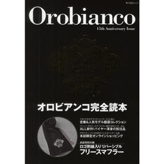 Orobianco 15th Anniversary Issue