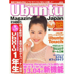 Ubuntu Magazine Japan 2013Summer