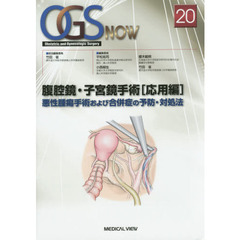 OGS NOW Obstetric and Gynecologic Surgery 20