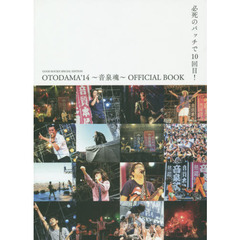 GOOD ROCKS!SPECIAL EDITION OTODAMA'14~音泉魂~OFFICIAL BOOK 必死のパッチで10回目!