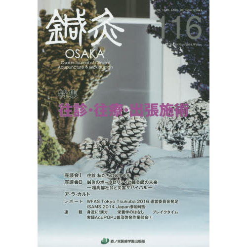 鍼灸OSAKA Vol.30No.4(2014.Winter) 特集往診・往療・出張施術