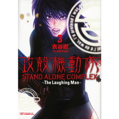 攻殻機動隊STAND ALONE COMPLEX~The Laughing Man~ 3