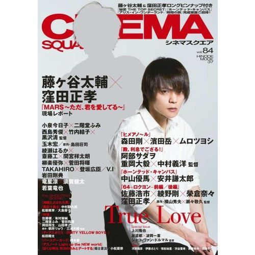 CINEMA SQUARE vol.84