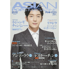 ASIAN POPS MAGAZINE 122号