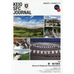KEIO SFC JOURNAL Vol.16No.2(2016) 新・地方創生