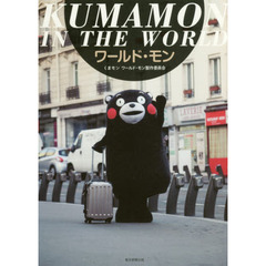 ワールド・モン KUMAMON IN THE WORLD