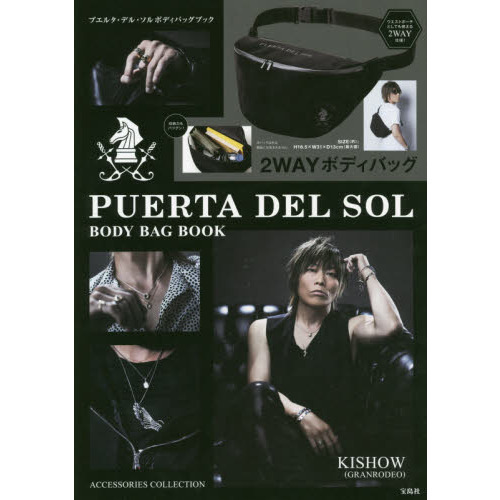 PUERTA DEL SOL BODY BAG BOOK (ブランドブック)