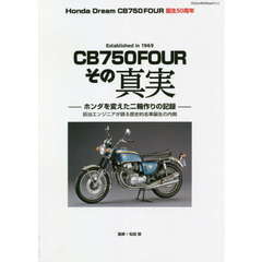 CB750FOURその真実 Honda Dream CB750FOUR誕生50周年