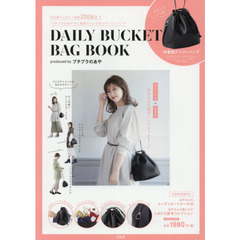 DAILY BUCKET BAG BOOK produced by プチプラのあや (ブランドブック)