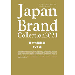 Japan Brand Collection 2021日本の贈答品100選