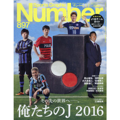 SportsGraphic Number 2016年3月17日号