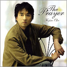 THE PRAYER~祈り