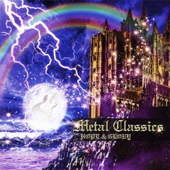 メタル・クラシックス 煌 HOPE & GLORY The Beginning of Classical Music for Heavy Metal Mania