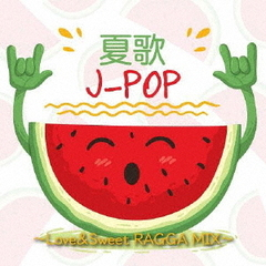 夏歌J-POP Love&Sweet RAGGA MIX