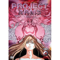 PROJECT ARMS SPECIAL EDIT版:Vol.4