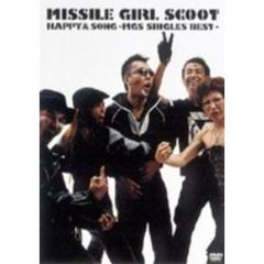 Missile Girl Scoot/HAPPY & SONG -MGS SINGLES BEST-