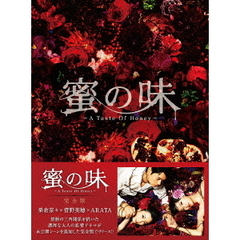 蜜の味 ~A Taste Of Honey~ 完全版 BD-BOX(Blu-ray Disc)