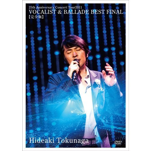 徳永英明/25th Anniversary Concert Tour 2011 VOCALIST & BALLADE BEST FINAL [完全版]