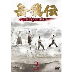 岳飛伝 -THE LAST HERO- DVD-SET 3