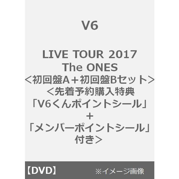 V6/LIVE TOUR 2017 The ONES<初回盤A+初回盤Bセット><先着予約購入特典「V6くんポイントシール」+「メンバーポイントシール」付き>(DVD)
