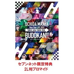 内田真礼/UCHIDA MAAYA New Year LIVE 2019 「take you take me BUDOKAN!!」<セブンネット限定特典2L判ブロマイド付き>(Blu-ray Disc)
