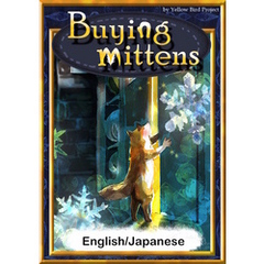 Buying mittens 【English/Japanese versions】
