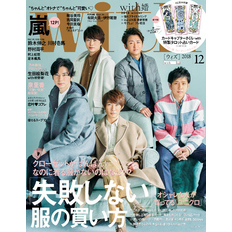 with (ウィズ) 2018年 12月号