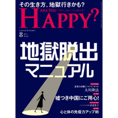 Are You Happy? (アーユーハッピー) 2020年8月号